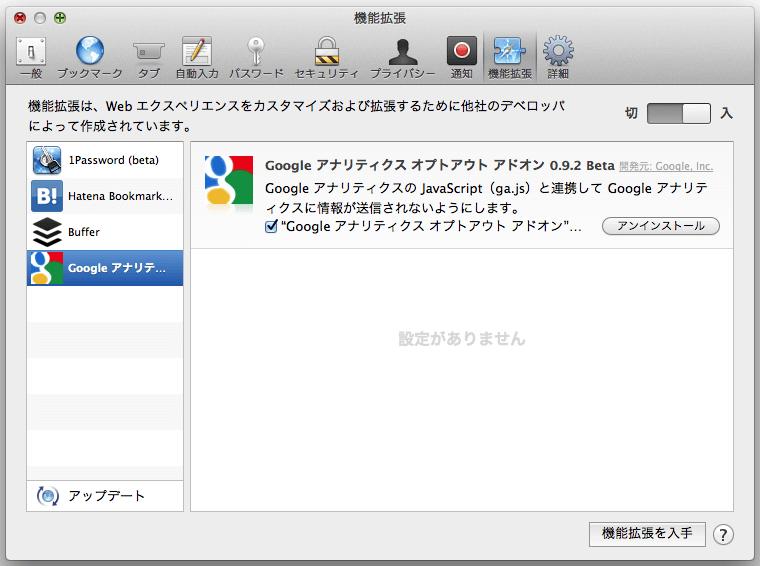 safari_extension