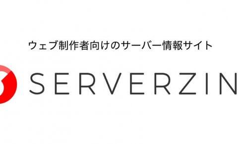 Serverzineロゴ