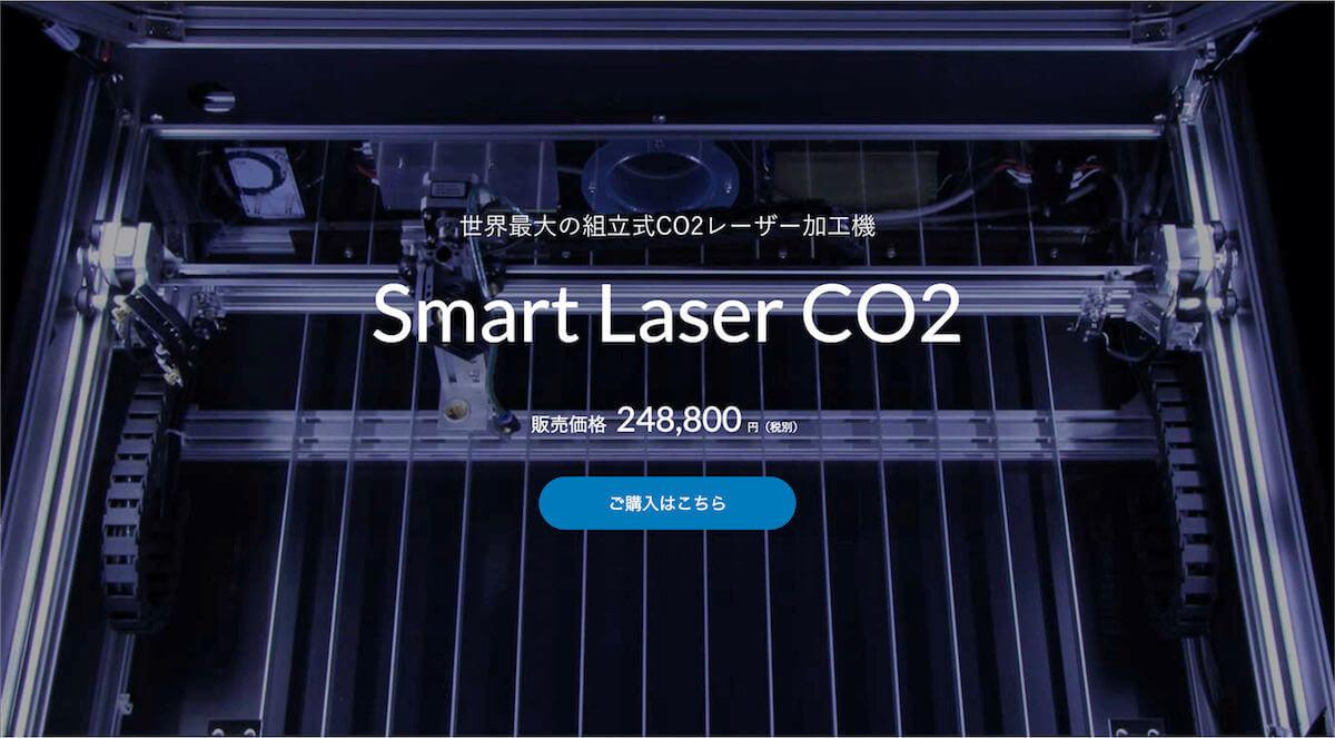 国産レーザーカッターSmart Laser CO2が安価・高性能で魅力的