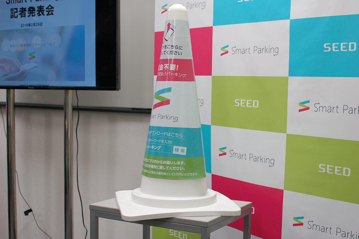スマホを使った新しい駐車場サービス「Smart Parking」の記者発表会に行ってきました [PR]