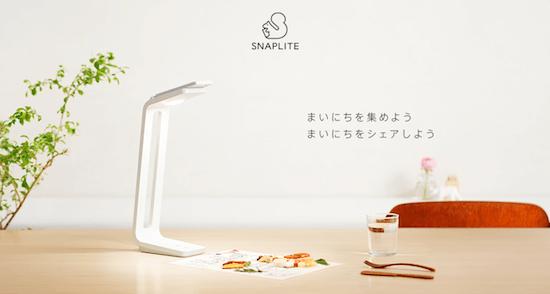 iPhoneで操作できるデスクライト+スキャナのSnapLiteがステキ!