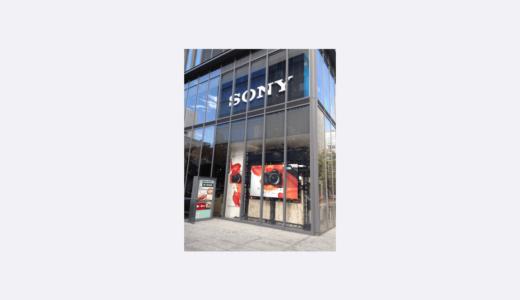 価格.com最安店よりも安かった!ソニーの新製品を購入するならソニーストアがお得かも