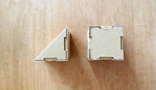 ダンボール製組み立てブロック スバコ開発経緯や製品に込めた思い