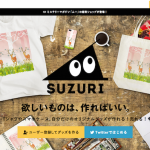 suzuri_top