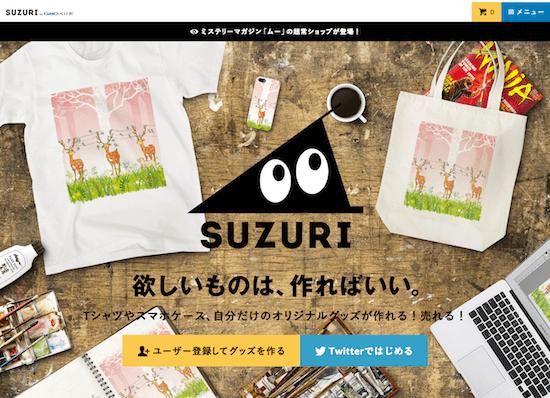 オリジナルグッズを簡単に作って販売できるSUZURIが良さげ