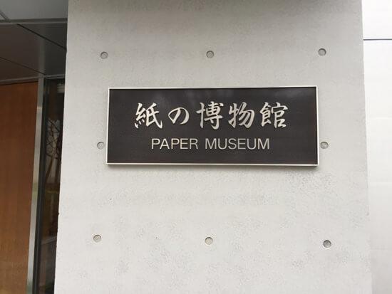 東京にある「紙の博物館」で紙のことを学んできた!