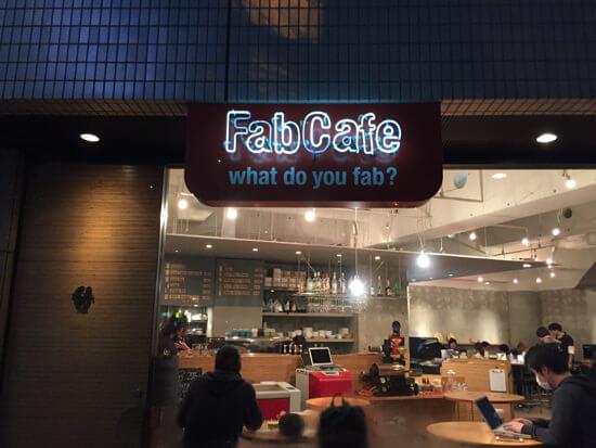 オサレなモノづくりスペース、渋谷のFabCafe(ファブカフェ)に行ってきた