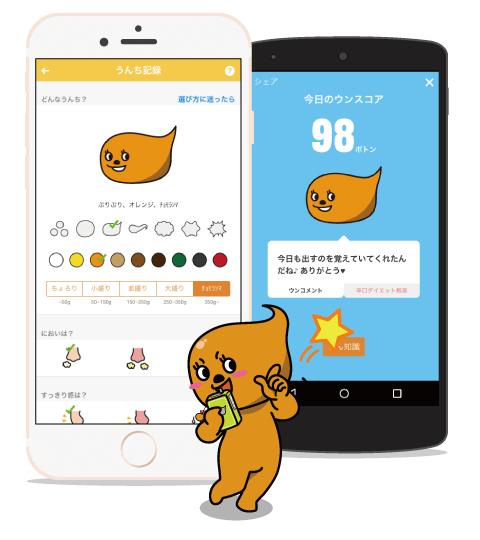 便秘解消アプリ「ウンログ」は楽しくてダイエットにも使えそう!