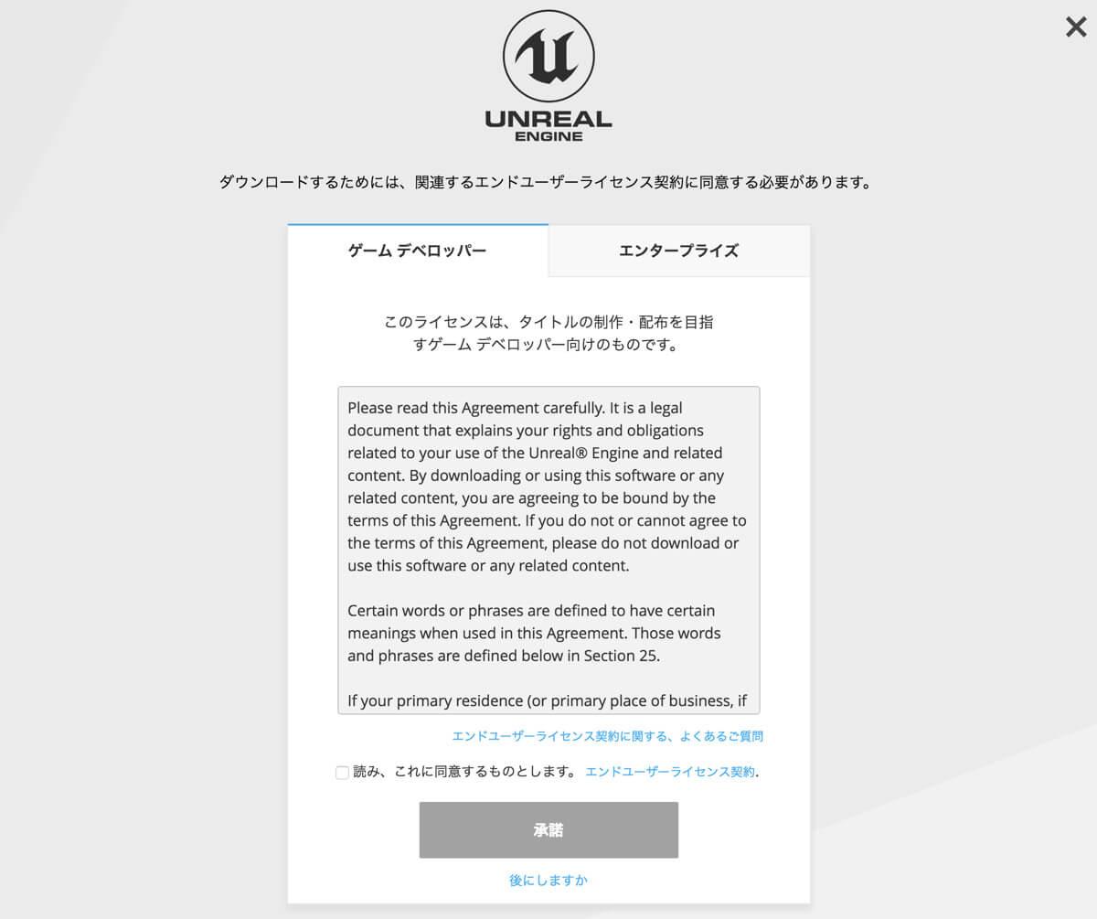 Unreal Engineのエンドユーザーライセンス契約画面