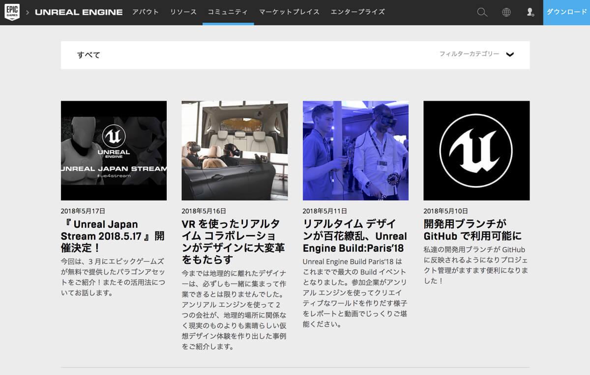 Unreal Engineウェブサイト