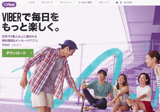 Viber(アプリ)で固定電話に無料通話ができる(2014年12月17日現在)