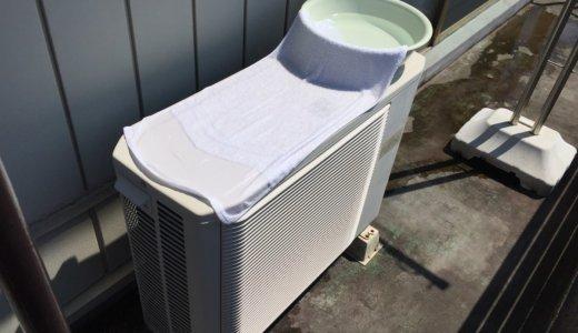 濡れタオルで室外機を水冷するとエアコンの効きがよくなるか試してみた