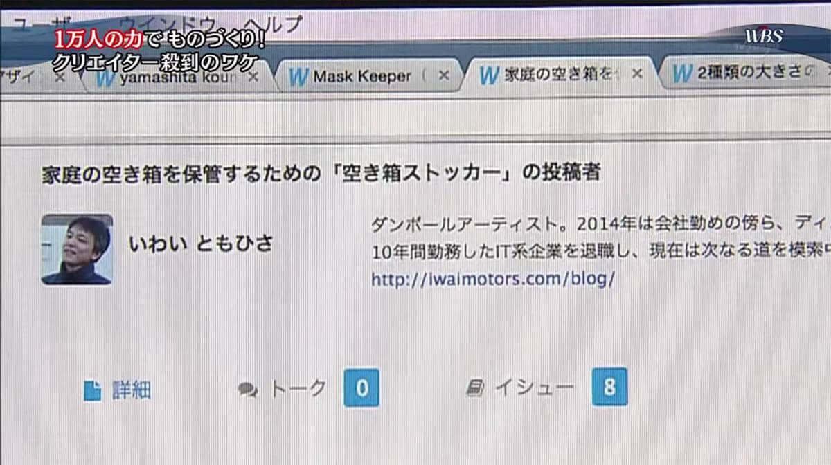 テレビ東京「ワールドビジネスサテライト」でチラッと映りました