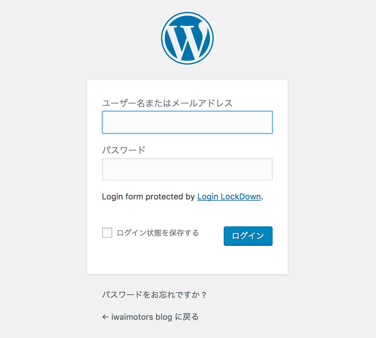 WordPressが攻撃されたようなので原因と対策を考えてみた