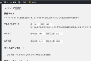 WordPressのメディア設定