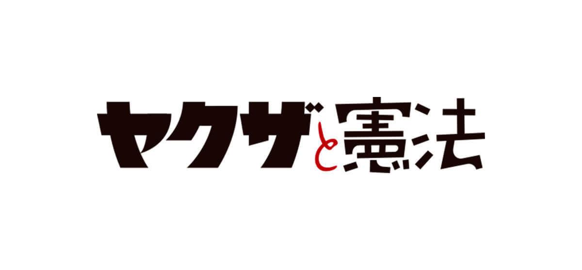 yakuza_kenpou
